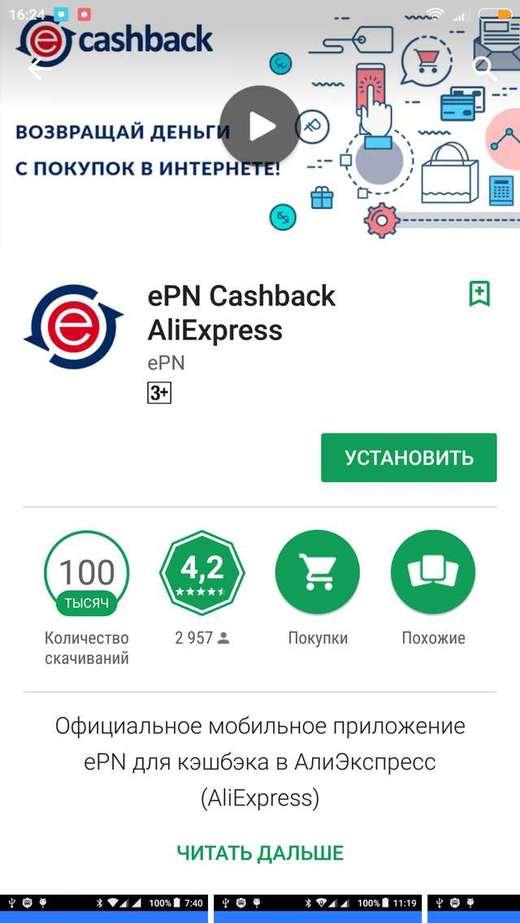 приложение epn