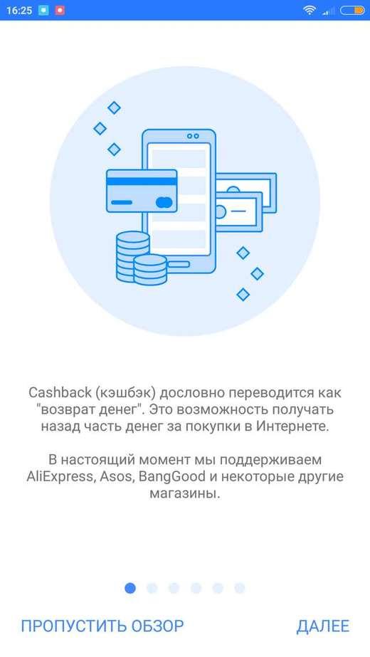 инструкция по инспользованию приложения
