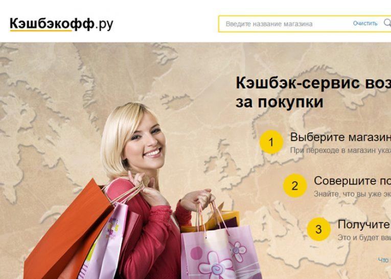 cashbackoff.ru