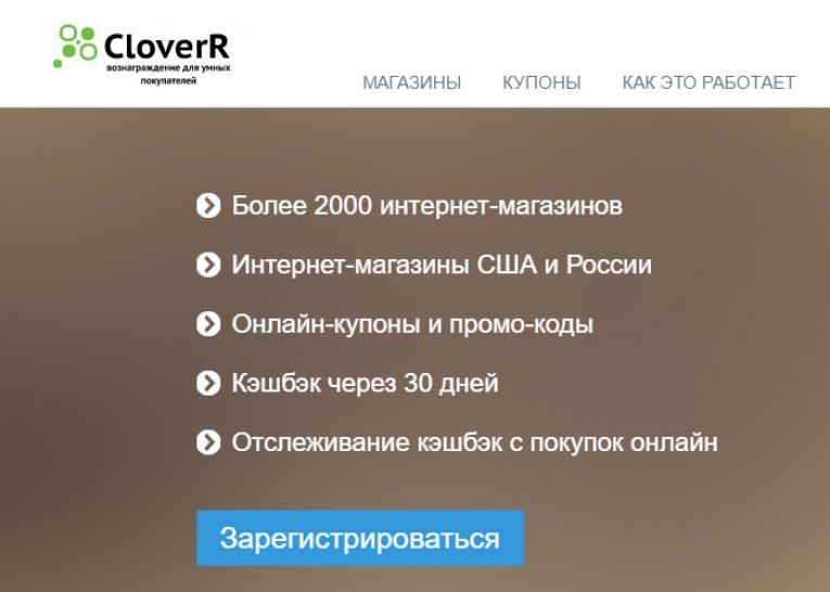 clovrr.ru