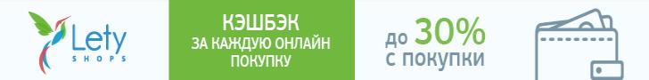 letyshops.ru