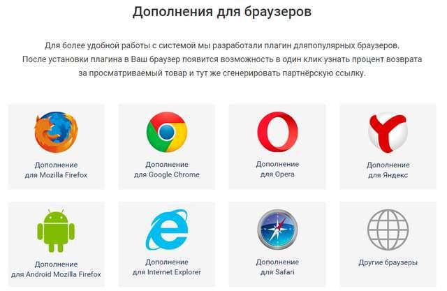 плагины для браузеров