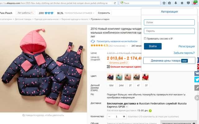 покупка на Алиэкспресс с плагином от ePN