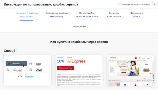 личный кабинет epn.bz/ru/cashback - регистрация завершена