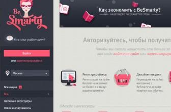 BeSmarty.ru