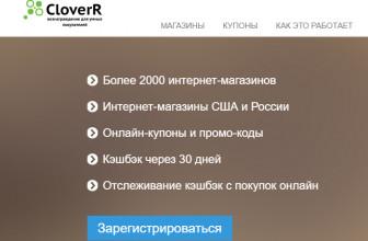 CloverR (НЕ РАБОТАЕТ)
