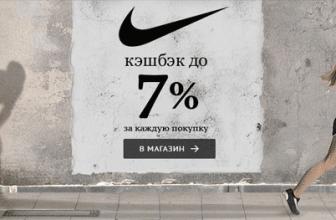 Возврат до 7% в фирменном магазине Nike от Скидка.ру