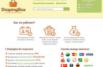 ShopingBox
